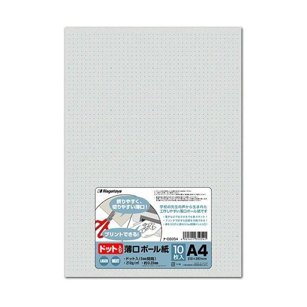 (まとめ) 長門屋商店 ドット入薄口ボール紙 A4ナ-DB054 1パック(10枚) 〔×50セット〕