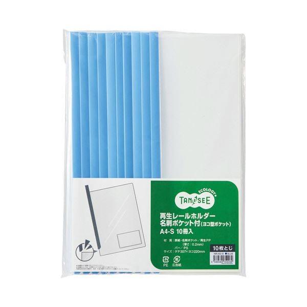 (まとめ)TANOSEE 再生レールホルダー名刺ポケット付(ヨコ型ポケット)A4タテ 10枚収容 青 1セット(30冊:10冊×3パック)〔×5セット〕