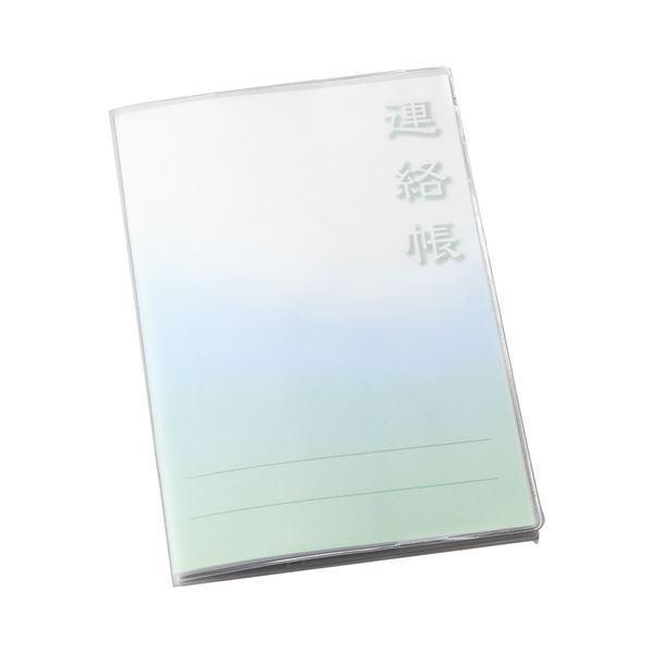 (まとめ)介護連絡帳用カバー 1セット(10枚) 〔×5セット〕