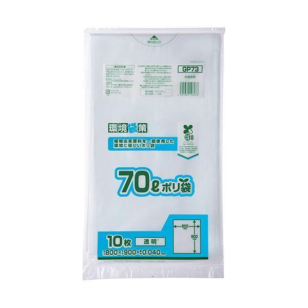 (まとめ)ジャパックス 環境袋策 業務用ポリ袋 バイオマス配合 透明 70L GP73 1パック(10枚) 〔×10セット〕