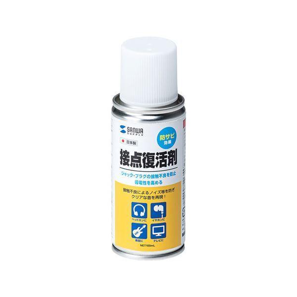 (まとめ) サンワサプライ 接点復活剤(スプレータイプ・防錆効果) CD-89N 〔×2セット〕