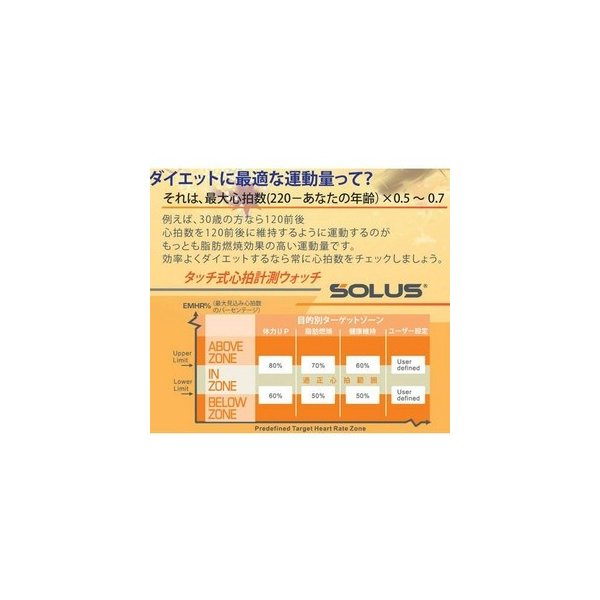 SOLUS(ソーラス)ハートレートウォッチ 心拍計測 01-800-201/ブラック