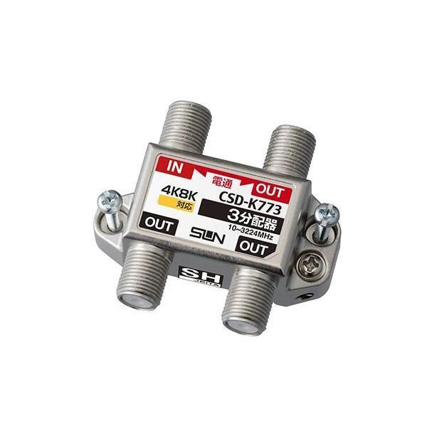 サン電子 4K・8K衛星放送対応 分配器 3分配器 1端子電流通過型 CSD-K773-NP