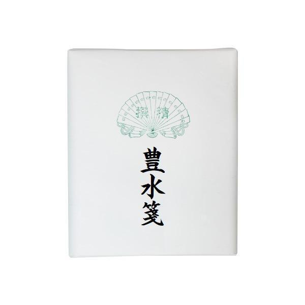 漢字用画仙紙 豊水箋・AC503-2