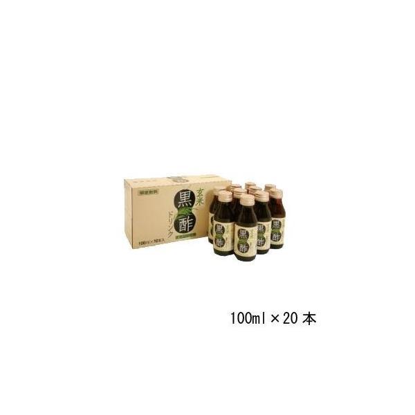 (代引不可)純正食品マルシマ 玄米黒酢ドリンク 100ml×20本 5499