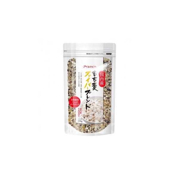 (代引不可)スタンドパック雑穀シリーズ もち麦ファイバーブレンド 250g 8入 Z01-049
