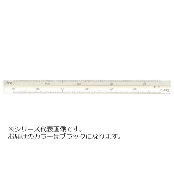 アルミ三角スケール15cm一般用ブラック 014-0202