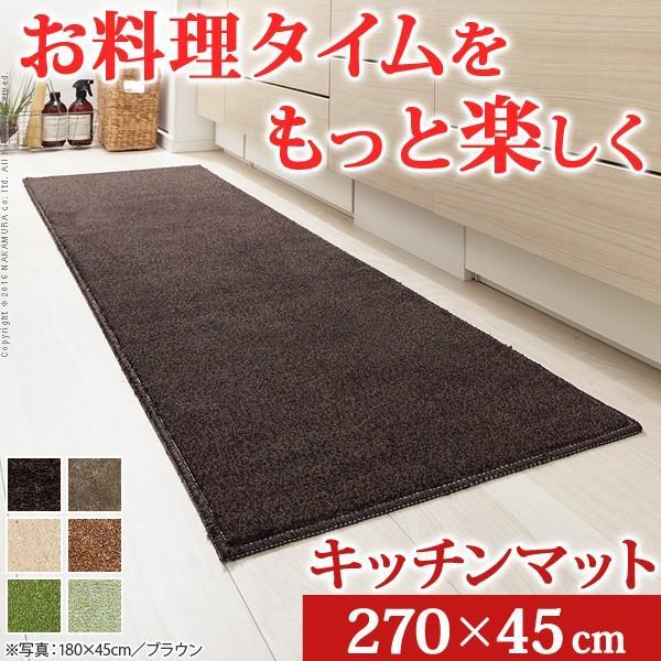キッチンマット 洗える 45×270cm 滑り止め 床暖房対応 日本製 国産 ベイシックス|kagu-refined