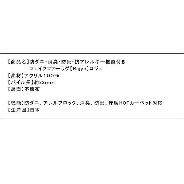 シャギーラグ フェイクファーラグ 日本製 ラグ 防ダニ・消臭・防炎・抗アレルギー機能 フェイクファー ラグ Rojye ロジェ 140×200cm|kagu-refined|17