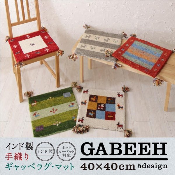 ギャベ ギャッベ 座布団 ウール100%インド製手織りギャッベラグ・マット GABELIA ギャベリア 40×40cm|kagu-refined