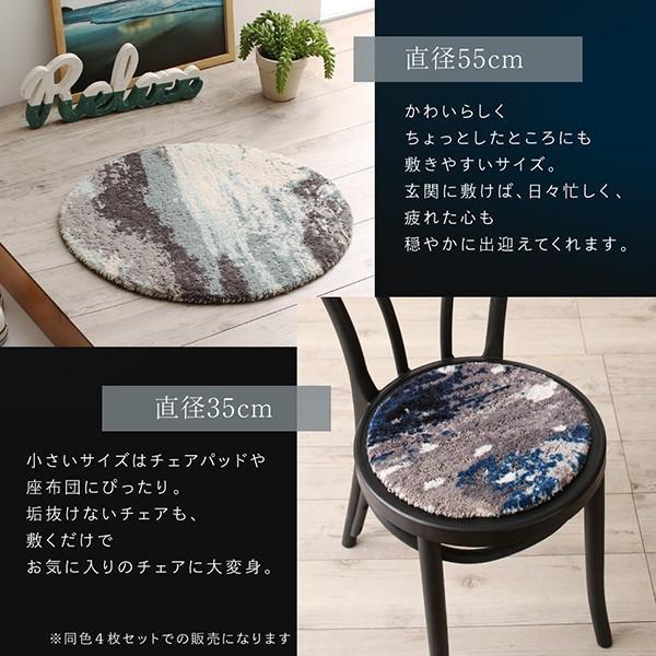 チェアパッド チェアマット  座布団 絨毯 おしゃれ モダン デザイン 高品質 グラフィック風デザインラグ Eardy アーディ チェアパッド 4枚セット 直径35cm|kagu-refined|11