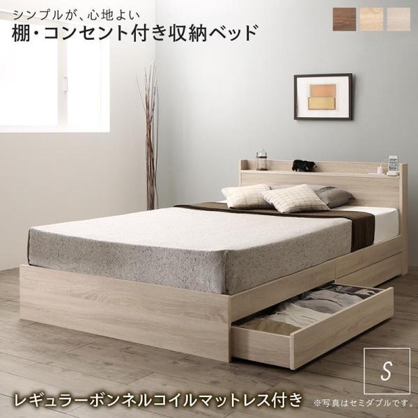 送料無料 ベッド シングル レギュラーボンネルコイルマットレス付き 棚コンセント 収納付き Ever3 エヴァー3|kagu-refined