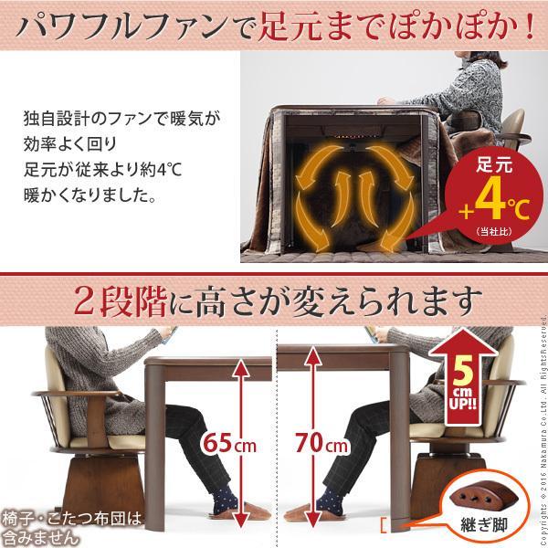 こたつ 長方形 ダイニングテーブル 人感センサー・高さ調節機能付き ダイニングこたつ アコード 105x80cm こたつ本体のみ