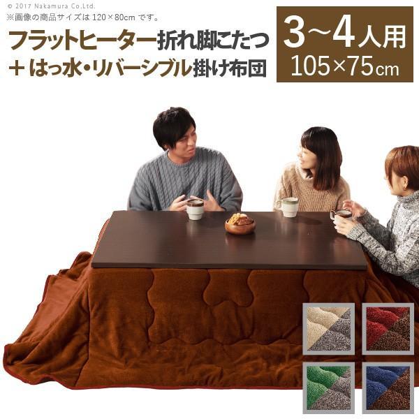 こたつ テーブル スクエアこたつ バルト 105x75cm+はっ水リバーシブル省スペースこたつ布団 2点セット 折れ脚