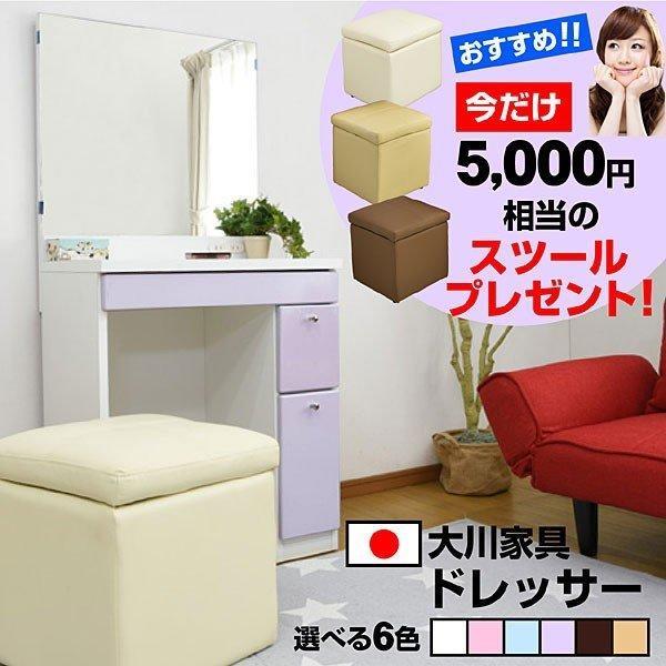 日本製 ドレッサー ルージュ3(スツール付き)-ART かわいい ドレッサー姫系光沢ワゴン収納付き 鏡台 デスク メイク コスメ 化粧品 小物入れ|kagu-try