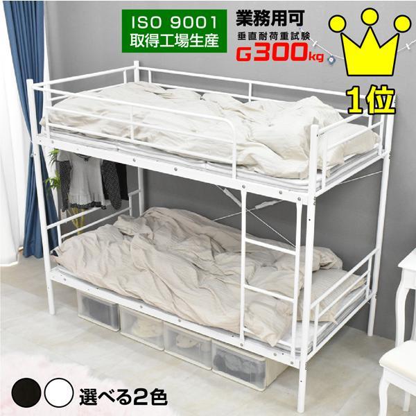 耐荷重 300kg 二段ベッド パイプ2段ベッド ムーン2-ART  スチール 耐震 社宅 寮 社員 施設 合宿|kagu-try