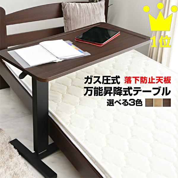 レビューで1年補償 サイドテーブル ムーブアップ2-ART オーバーテーブル介護ベッド 電動ベッド kagu-try