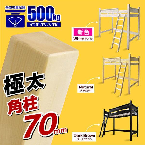 ロフトベッド 耐荷重500kg 耐震 木製 ハイタイプ 大人用 頑丈 木製 シングル おしゃれ すのこベッド コロン(フレームのみ)|kagu-try|03