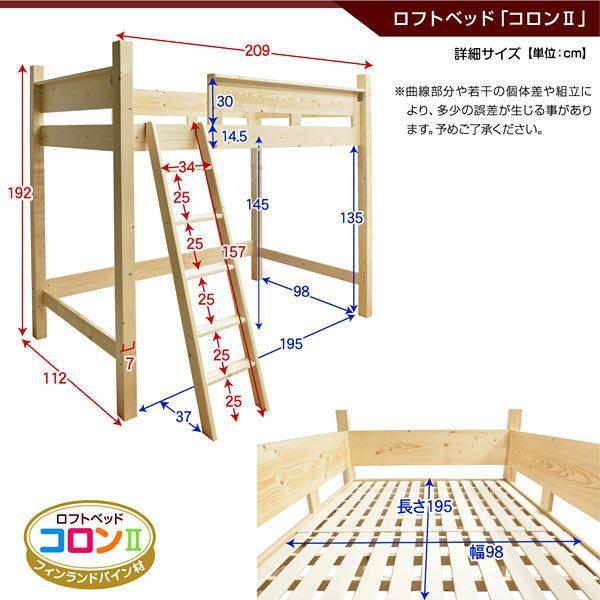 ロフトベッド 耐荷重500kg 耐震 木製 ハイタイプ 大人用 頑丈 木製 シングル おしゃれ すのこベッド コロン(フレームのみ)|kagu-try|04