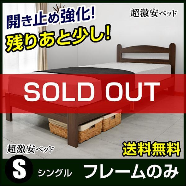 ベット ベッド すのこベッド シングルベッド フレームのみ 超激安ベッド(HRO159)-ART|kagu-try