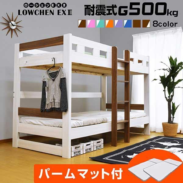 二段ベッド 2段ベッド ロータイプ2段ベッド ローシェンEX2-ART(パームマット付き)|kagu-try