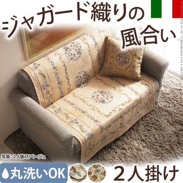 ソファカバー 2人掛け イタリア製ジャガード織り ソファカバー 〔フラワーガーデン〕 2人掛け用 肘なし kagu-try