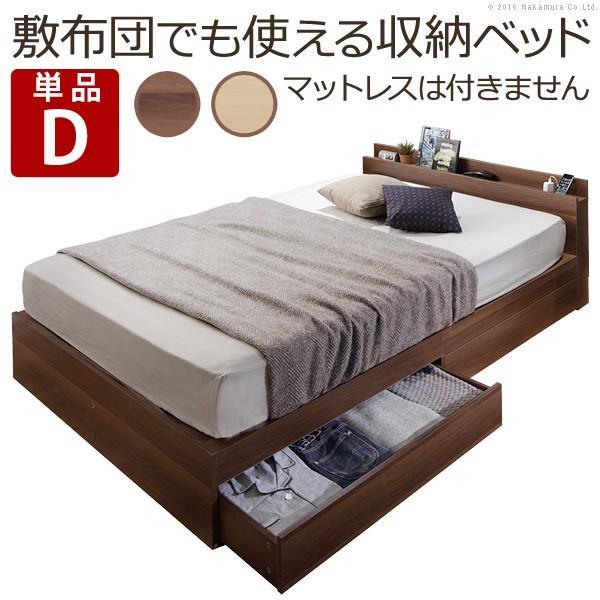 家族揃って布団で寝られる連結収納付きベッド 〔ファミーユ ストレージ〕 ベッドフレームのみ ダブル|kagu-try