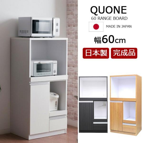 キッチン収納 レンジ台 レンジボード キッチンカウンター カウンター 60レンジ台  完成品 日本製|kagu123