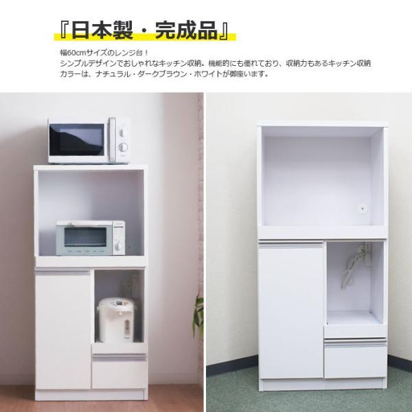 キッチン収納 レンジ台 レンジボード キッチンカウンター カウンター 60レンジ台  完成品 日本製|kagu123|02