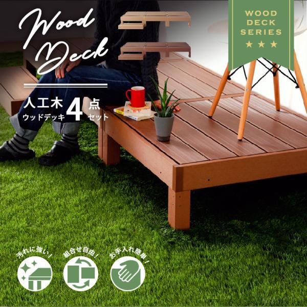 15日ptアップ ウッドデッキ 4点セット ウッドテラス 踏み台 連結可能 縁側 DIY 人工木 シンプル デッキ ガーデンデッキ  屋外 ベランダ 樹脂