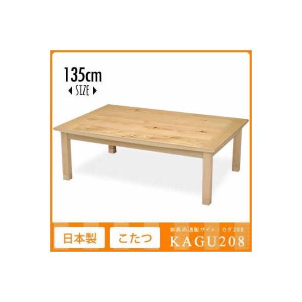 こたつ 炬燵 コタツ リビングテーブル センターテーブル テーブル 木製 ナラ 節 ナチュラル 北欧風/家具調こたつ 継脚 ナラ(135cm幅)