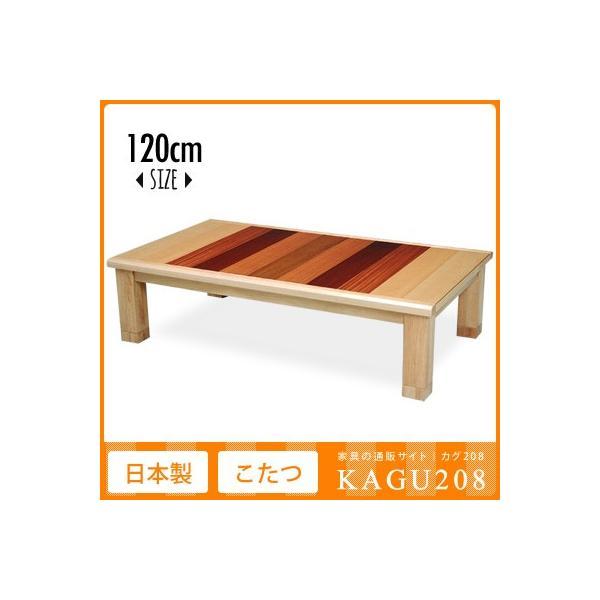 こたつ 炬燵 コタツ リビングテーブル センターテーブル テーブル あったか 省エネ 木製 天然木6材種 カラフル/家具調こたつ 継脚(120cm幅)