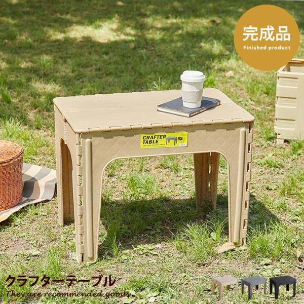 完成品 クラフターテーブル ガーデンテーブル テーブル 机 アウトドア 庭 ベランダ バルコニー テラス ガーデンファニチャー 幅65cm 折りたたみ 室内 軽量