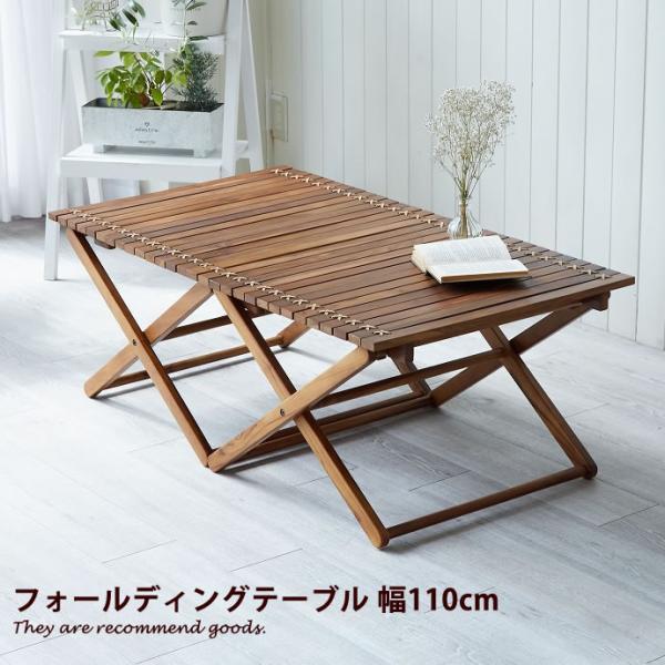 ガーデンテーブル テーブル 机 アウトドア 庭 ベランダ バルコニー テラス 幅110cm 雨ざらし 折りたたみ 室内 木製 おしゃれ おしゃれ家具