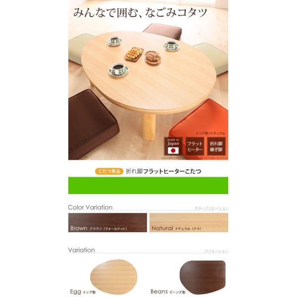 【幅120cm】こたつ テーブル 折れ脚 エッグ型 ビーンズ型 ナチュラル おしゃれ スマート 曲線 ブラウン 愛らしい フラットヒーター ユニーク