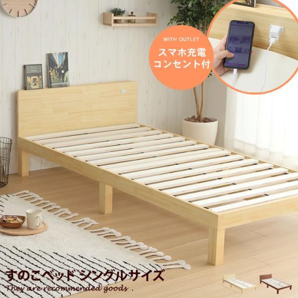 ベッドシングルベッドシングルベッドフレームフレームすのこベッドスノコベッドすのこ北欧おしゃれおしゃれ家具ナチュラルシンプル一人暮