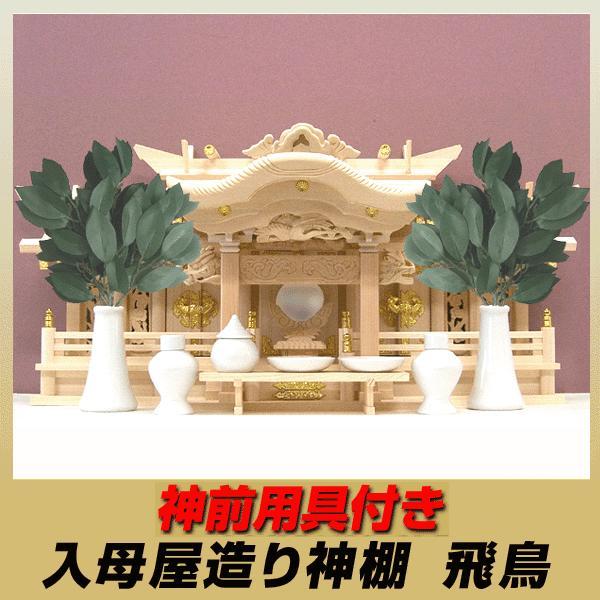 神棚セット/屋根違い三社神棚「飛鳥」神具付き