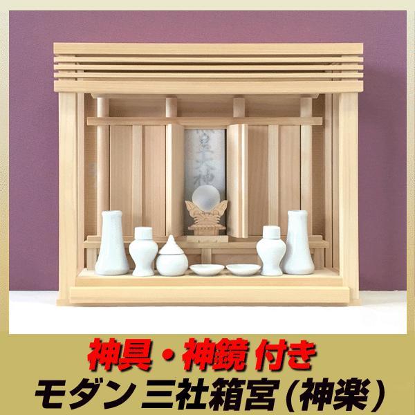 モダン神棚セット/三社箱宮/神楽/神前用具付き