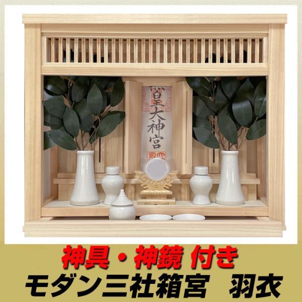 和モダン神棚セット/三社箱宮/羽衣/神具神鏡付き