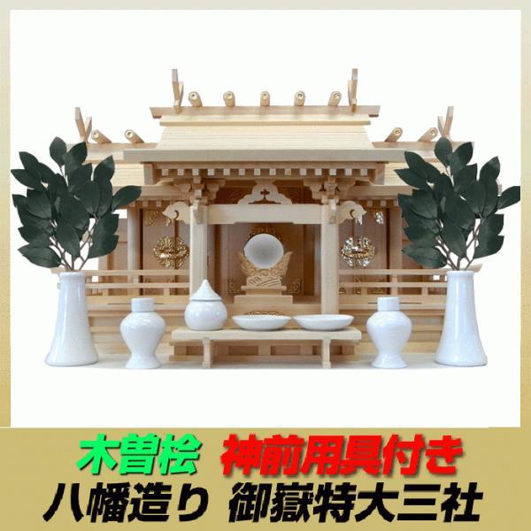 高級 神棚セット/木曽ひのき/八幡造り御嶽特大三社/神具付き