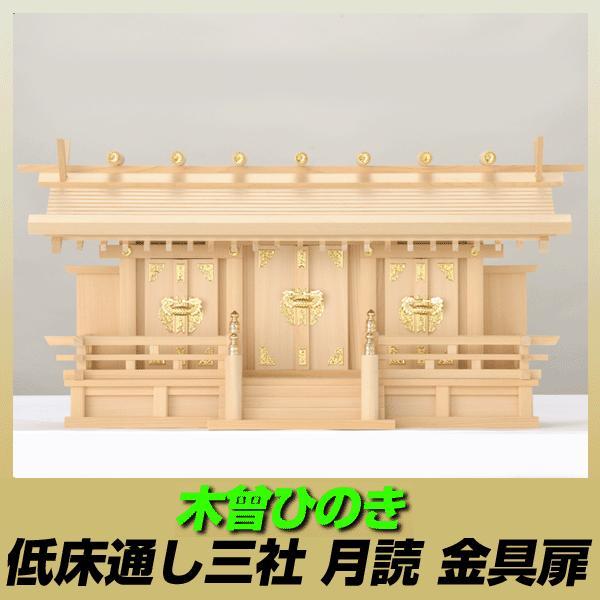 最高級桧の木曽桧で製作したな高級低床通し屋根三社(月読)神棚!