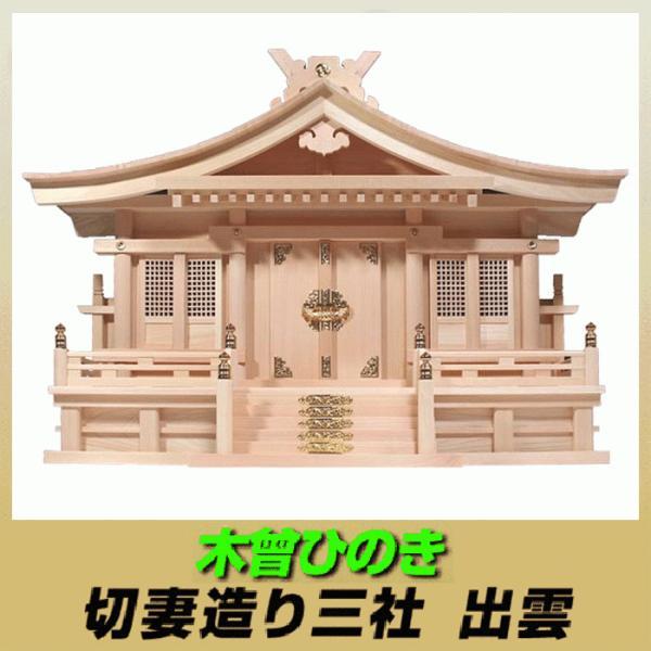 出雲大社拝殿をモデルとした高級感ある神棚です!