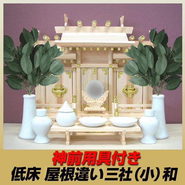 神棚セット 低床/屋根違い三社神棚/和-小/神前用具付き