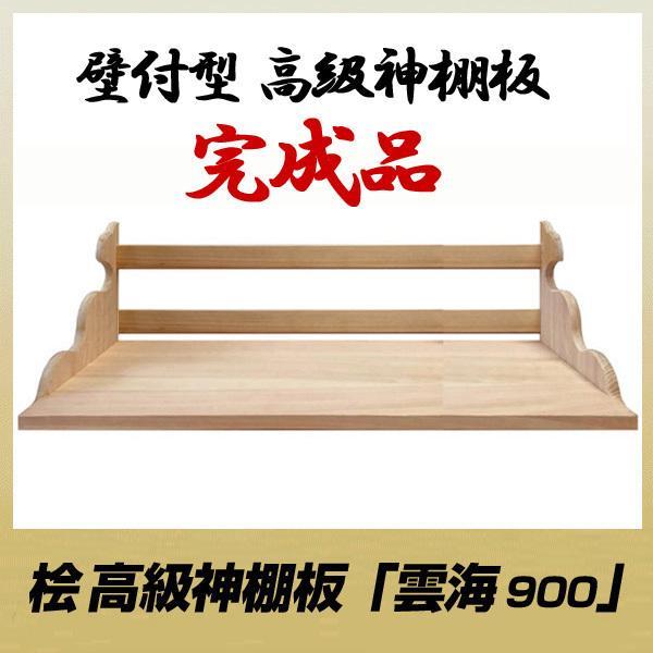 神棚 棚板 総ひのき 高級神棚板 /雲海900/完成品