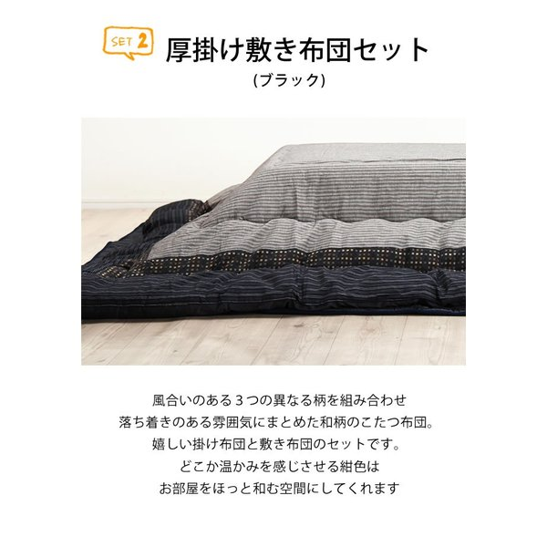 木製こたつ長方形120×80cm(タモ材)+こたつ掛け布団245×205cm+こたつ敷き布団240×190cm 3点セット