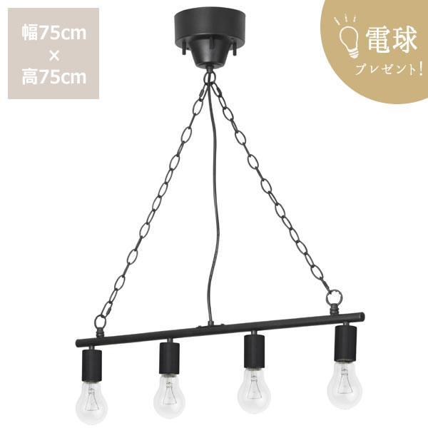 【電球プレゼント】BRID(ブリッド) ワークライト 4灯 ペンダントライト LED電球 対応 ※代引き不可 WORK LIGHT PENDANT
