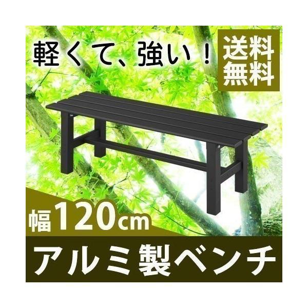 縁台 アルミ縁台 踏み台 ベンチ ガーデンベンチ 屋外 アルミデッキ ガーデンチェア 椅子 屋外 ベンチ椅子 ふみ台 おしゃれ おすすめ 人気 幅120cm