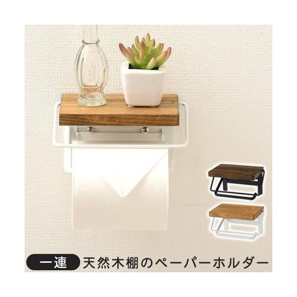 トイレ用 紙巻器 1連タイプ 無垢材 木目調 トイレットペーパー 収納 新生活 インテリア シンプル 北欧 かわいい おしゃれ|kagubiyori