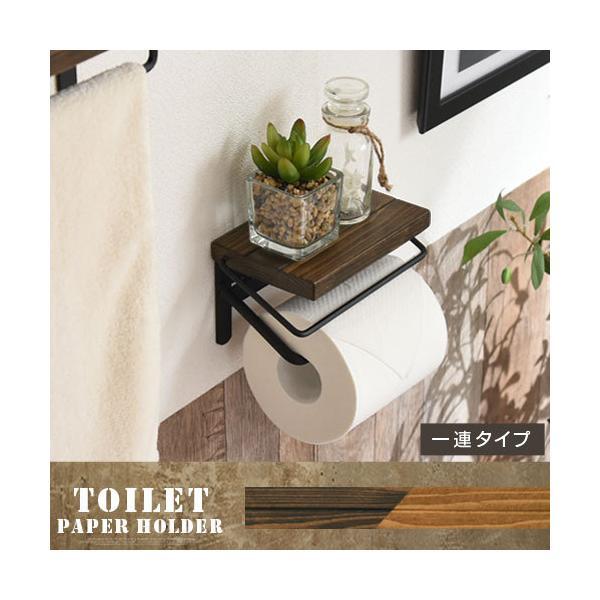 トイレ用 紙巻器 1連タイプ 無垢材 木目調 トイレットペーパー 収納 新生活 インテリア シンプル 北欧 かわいい おしゃれ|kagubiyori|05