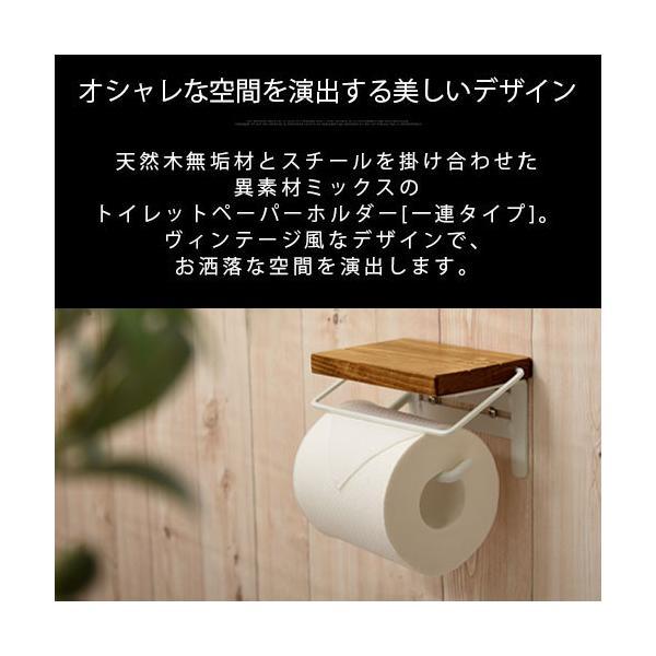 トイレ用 紙巻器 1連タイプ 無垢材 木目調 トイレットペーパー 収納 新生活 インテリア シンプル 北欧 かわいい おしゃれ|kagubiyori|06